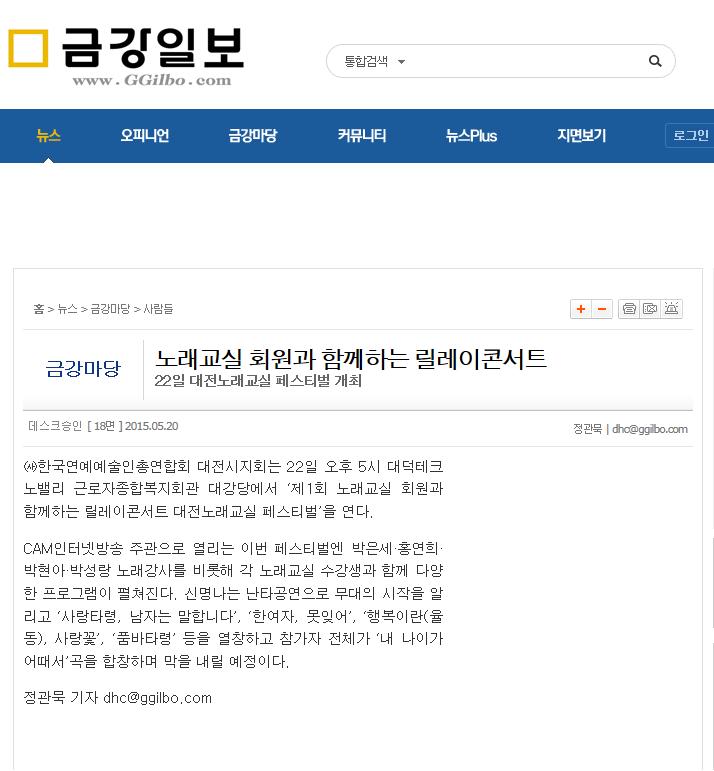 제1회 릴레이콘서트 기사.png